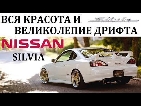 Nissan Silvia (Russian)